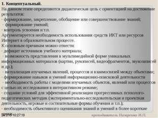 преподаватель Назаренко И.П. 1. Концептуальный. На данном этапе определяются