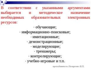 преподаватель Назаренко И.П. В соответствии с указанными аргументами выбирае