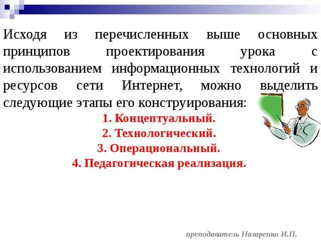преподаватель Назаренко И.П. Исходя из перечисленных выше основных принципов...