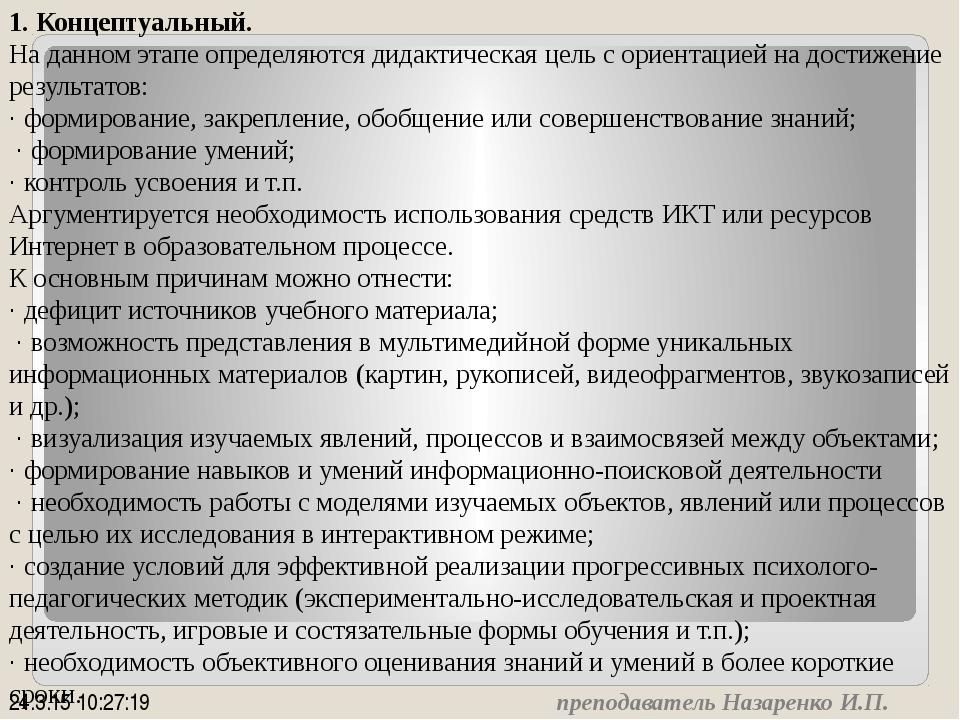 преподаватель Назаренко И.П. 1. Концептуальный. На данном этапе определяются...
