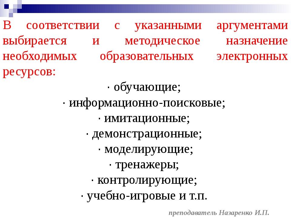 преподаватель Назаренко И.П. В соответствии с указанными аргументами выбирае...
