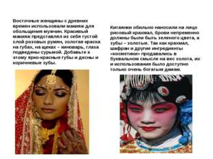 Восточные женщины с древних времен использовали макияж для обольщения мужчин.