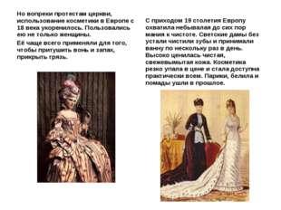 Но вопреки протестам церкви, использование косметики в Европе с 18 века укоре