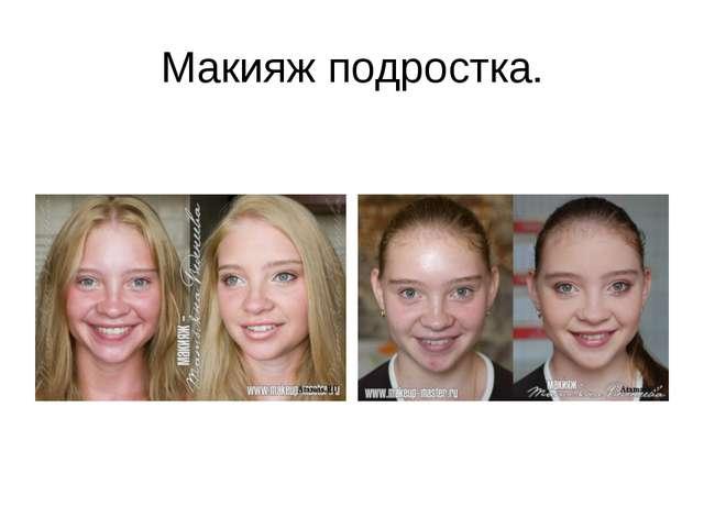 Макияж подростка.