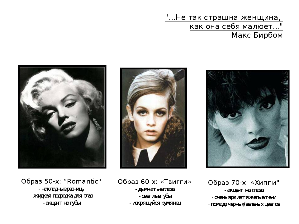 """Образ 50-х: """"Romantic"""" - накладные ресницы - жидкая подводка для глаз - акцен..."""