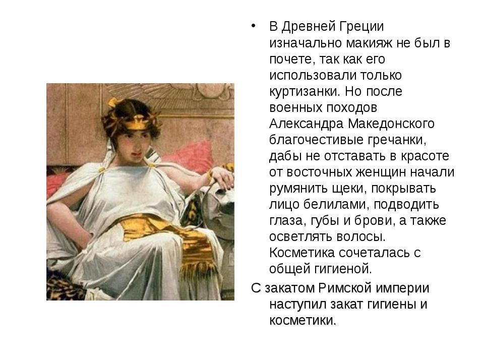 В Древней Греции изначально макияж не был в почете, так как его использовали...