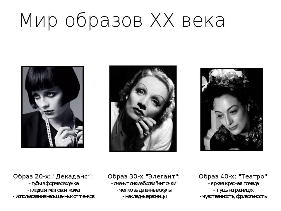 """Мир образов XX века Образ 20-х: """"Декаданс"""": - губы в форме сердечка - гладкая..."""
