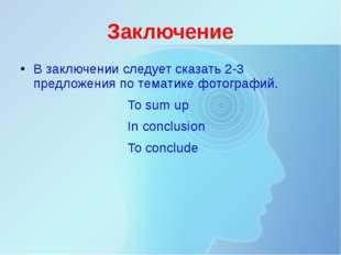Заключение В заключении следует сказать 2-3 предложения по тематике фотографи