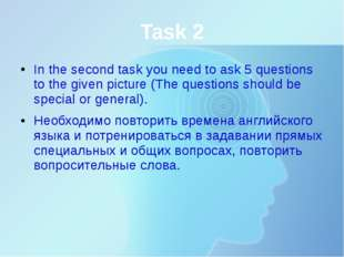 Task 2 In the second task you need to ask 5 questions to the given picture (T