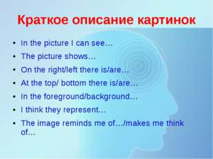 Краткое описание картинок In the picture I can see… The picture shows… On the