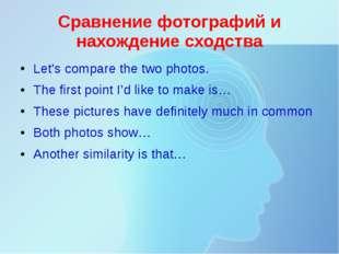 Сравнение фотографий и нахождение сходства Let's compare the two photos. The