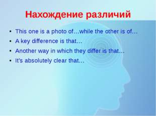 Нахождение различий This one is a photo of…while the other is of… A key diffe