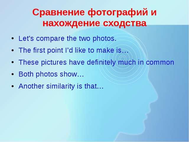 Сравнение фотографий и нахождение сходства Let's compare the two photos. The...