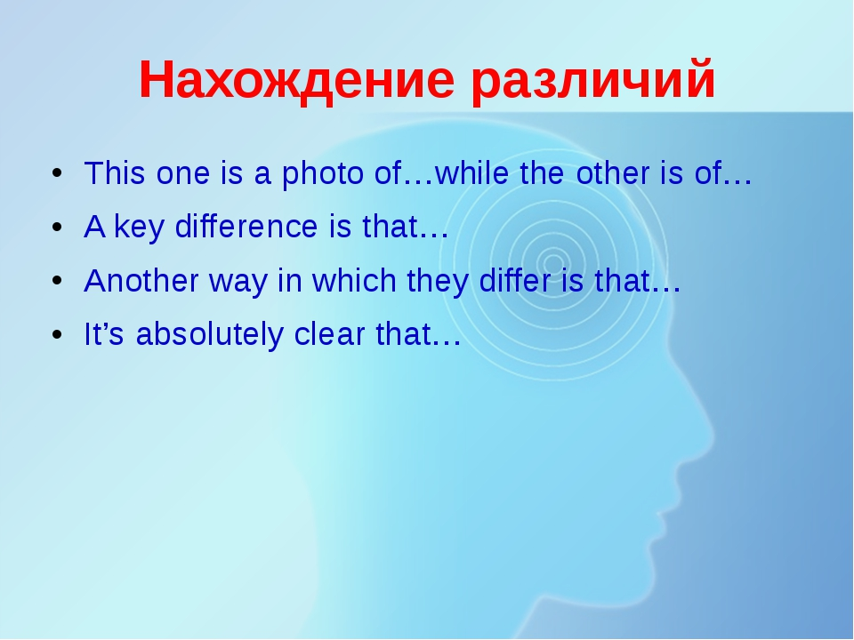 Нахождение различий This one is a photo of…while the other is of… A key diffe...