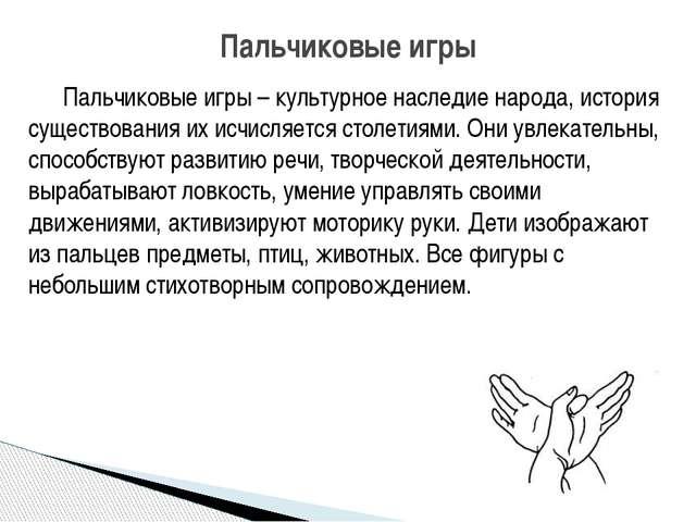 Пальчиковые игры – культурное наследие народа, история существования их исчи...