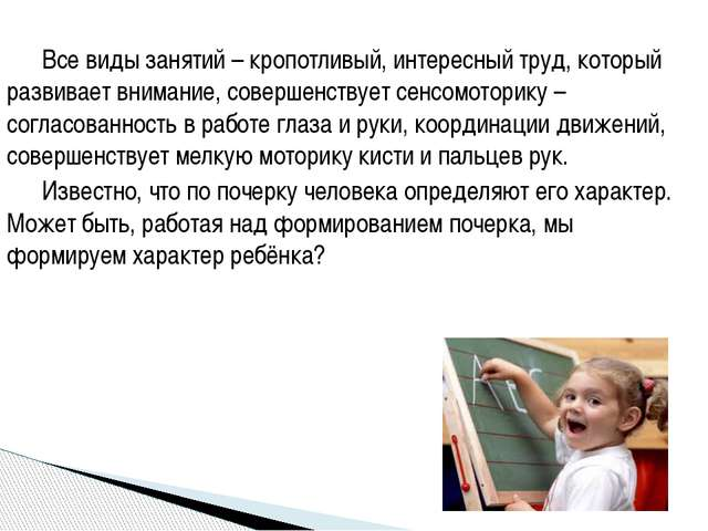 Все виды занятий – кропотливый, интересный труд, который развивает внимание,...