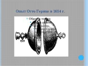 Опыт Отто Герике в 1654 г.