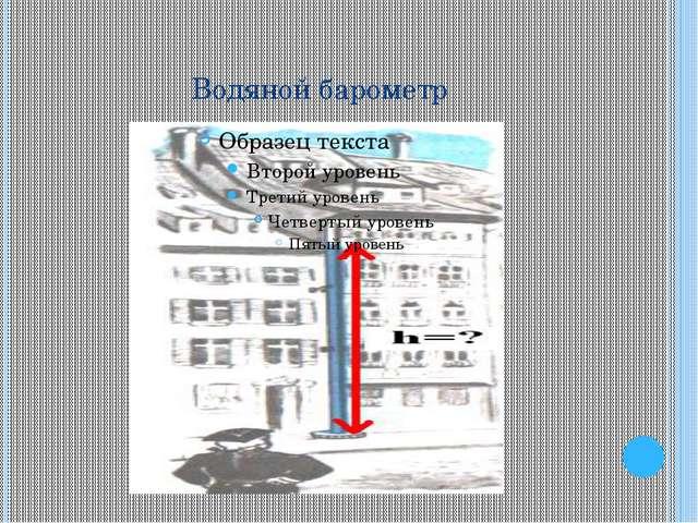 Водяной барометр