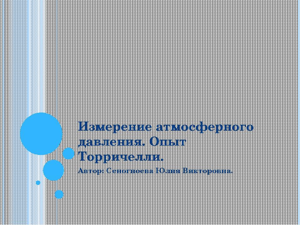 Измерение атмосферного давления. Опыт Торричелли. Автор: Сеногноева Юлия Викт...