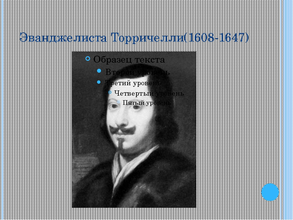 Эванджелиста Торричелли(1608-1647)