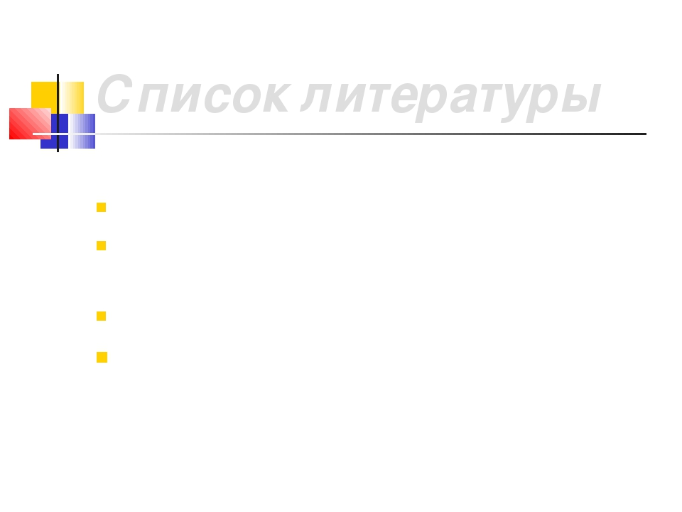 Список литературы Л. С. Атанасян «Геометрия» 10- 11 класс; Ю. А. Урманцев «Си...