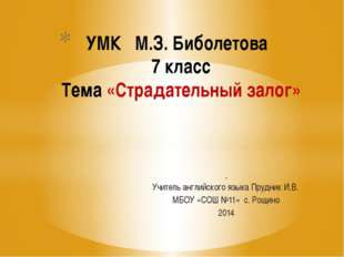 о Учитель английского языка Прудник И.В. МБОУ «СОШ №11» с. Рощино 2014 УМК M.