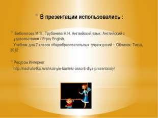 В презентации использовались : Биболетова М.З., Трубанева Н.Н. Английский язы