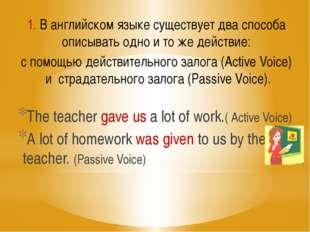 1. В английском языке существует два способа описывать одно и то же действие: