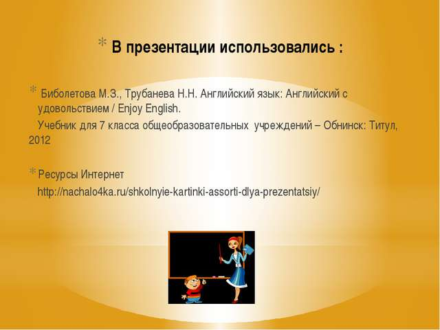 В презентации использовались : Биболетова М.З., Трубанева Н.Н. Английский язы...