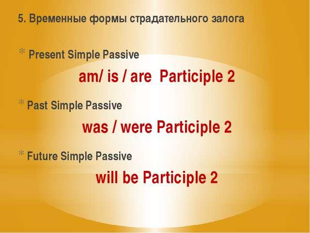 5. Временные формы страдательного залога Present Simple Passive am/ is / are...