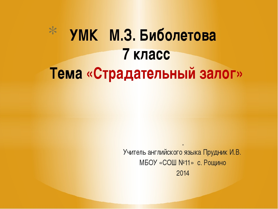 о Учитель английского языка Прудник И.В. МБОУ «СОШ №11» с. Рощино 2014 УМК M....