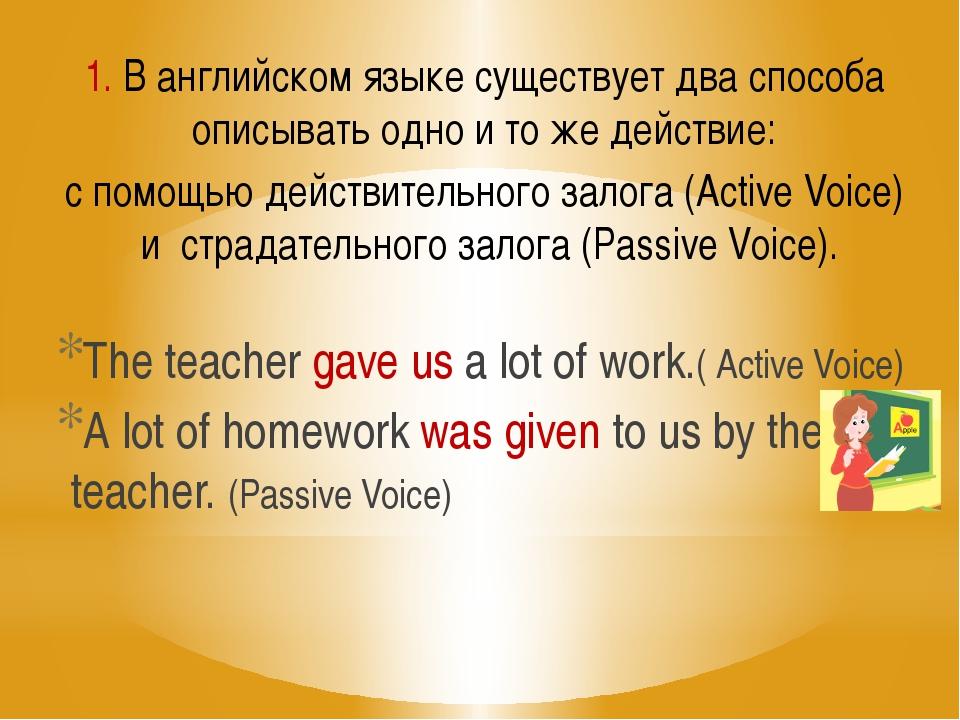 1. В английском языке существует два способа описывать одно и то же действие:...