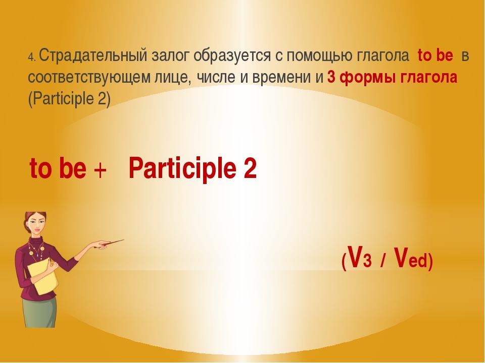 4. Страдательный залог образуется с помощью глагола to be в соответствующем л...