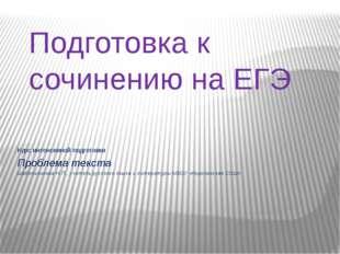 Подготовка к сочинению на ЕГЭ Курс интенсивной подготовки Проблема текста Шаб