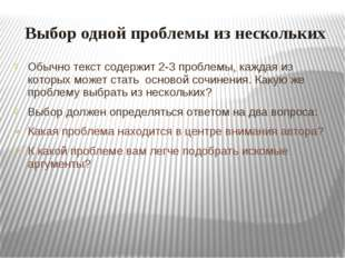 Выбор одной проблемы из нескольких Обычно текст содержит 2-3 проблемы, каждая