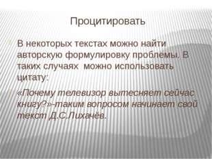Процитировать В некоторых текстах можно найти авторскую формулировку проблемы