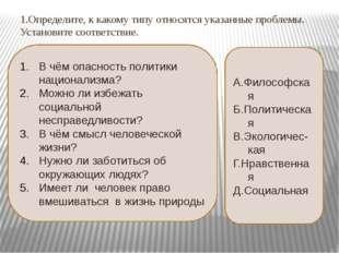 1.Определите, к какому типу относятся указанные проблемы. Установите соответс