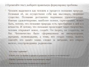 2.Прочитайте текст, выберите правильную формулировку проблемы Человек выделил