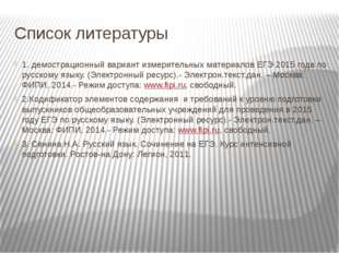 Список литературы 1. демострационный вариант измерительных материалов ЕГЭ 201