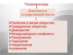 Политические Деятельность государственной власти Политикав жизни общества Гра