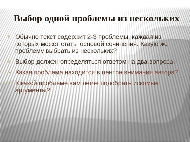 Выбор одной проблемы из нескольких Обычно текст содержит 2-3 проблемы, каждая...