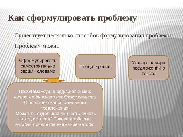 Как сформулировать проблему Существует несколько способов формулирования проб...