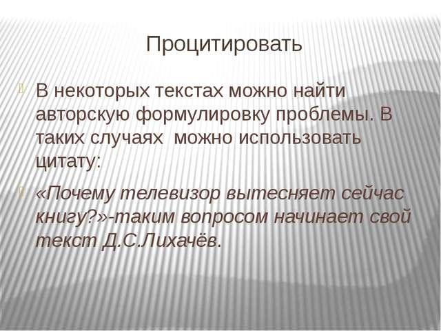 Процитировать В некоторых текстах можно найти авторскую формулировку проблемы...