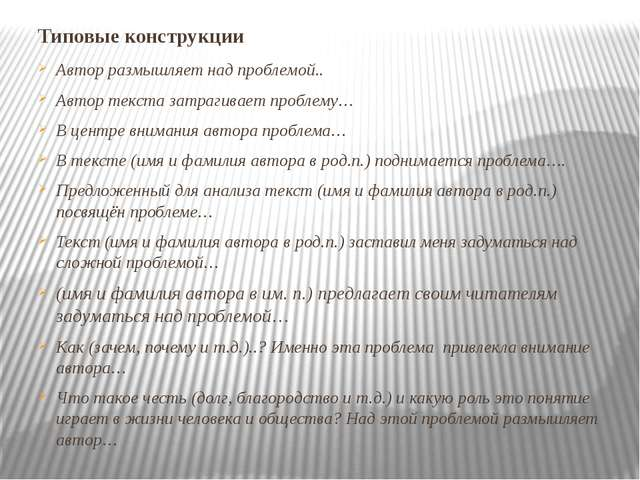 Типовые конструкции Автор размышляет над проблемой.. Автор текста затрагивает...