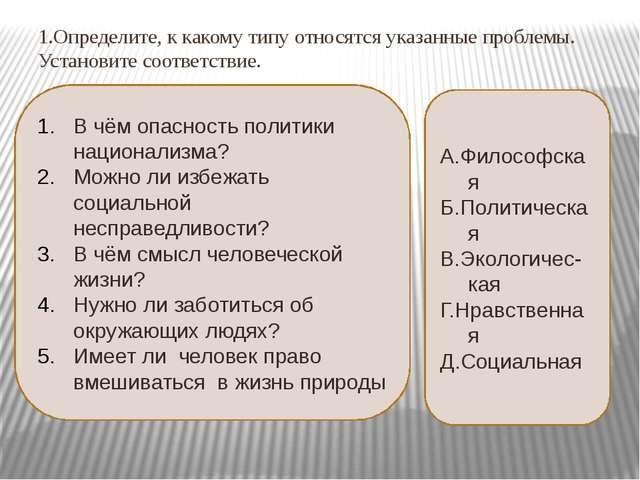 1.Определите, к какому типу относятся указанные проблемы. Установите соответс...