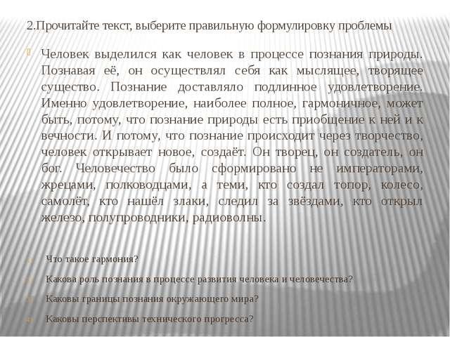 2.Прочитайте текст, выберите правильную формулировку проблемы Человек выделил...