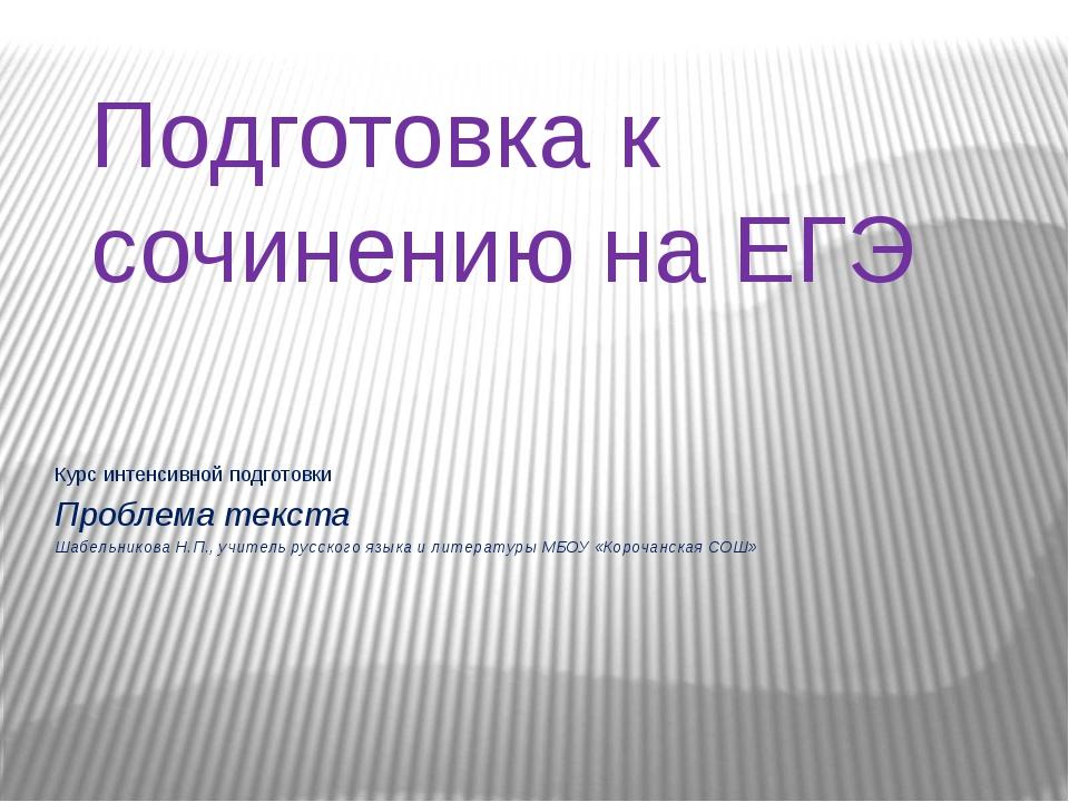 Подготовка к сочинению на ЕГЭ Курс интенсивной подготовки Проблема текста Шаб...