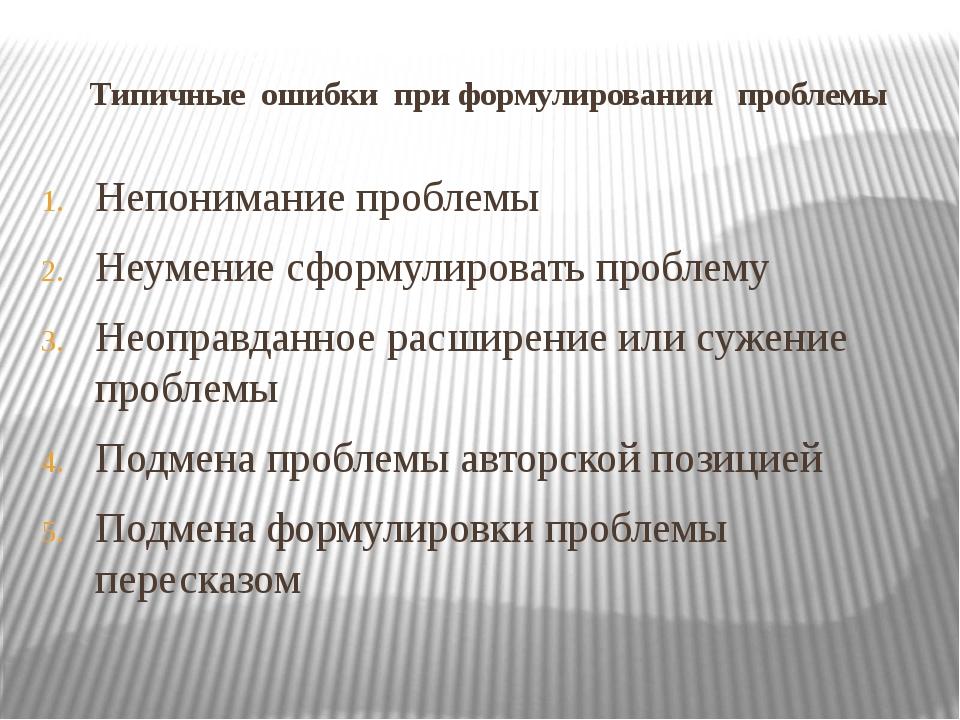Типичные ошибки при формулировании проблемы Непонимание проблемы Неумение сфо...