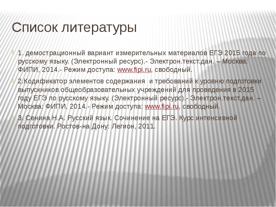 Список литературы 1. демострационный вариант измерительных материалов ЕГЭ 201...