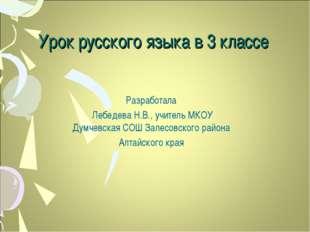 Урок русского языка в 3 классе Разработала Лебедева Н.В., учитель МКОУ Думчев